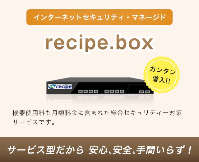 インターネットセキュリティ・マネージドサービス「recipe.box」