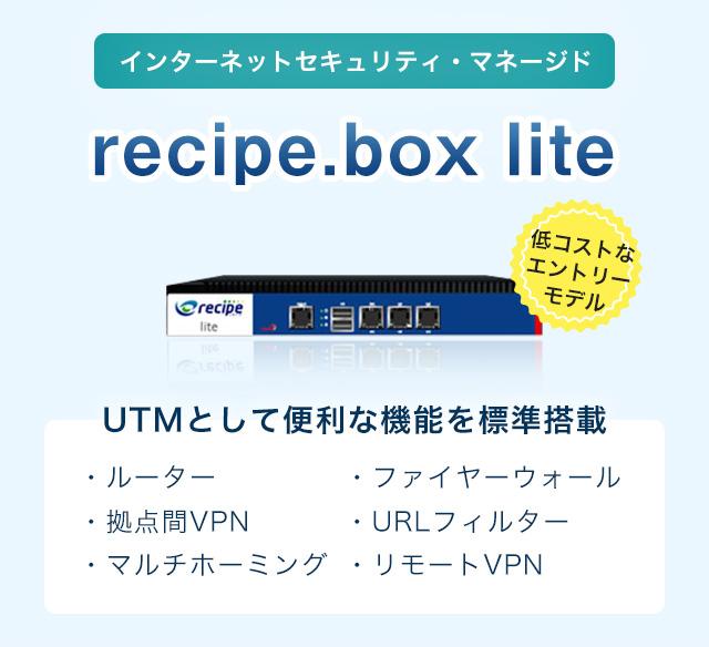 インターネットセキュリティ・マネージド「recipe.box lite」