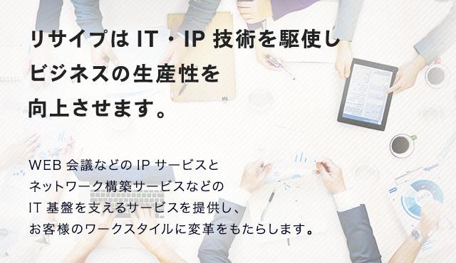 リサイプはIT・IP技術を駆使しビジネスの生産性を向上させます
