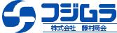株式会社 藤村商会