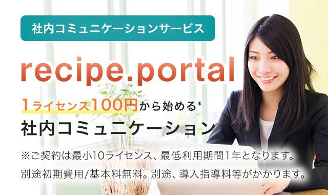 1ライセンス100円から始める社内コミュニケーション