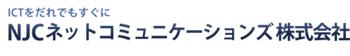 NJCネットコミュニケーションズ株式会社