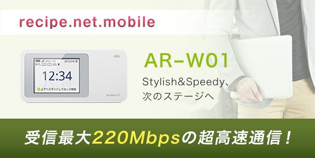 Wi-Fiルーター AR-W01