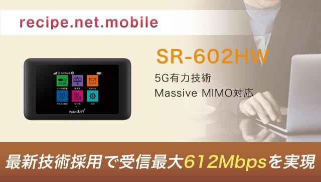 Wi-Fiルーター SR-602HW