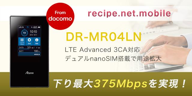 Wi-Fiルーター DR-MR04LN