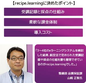 recipe.learningに決めたポイント
