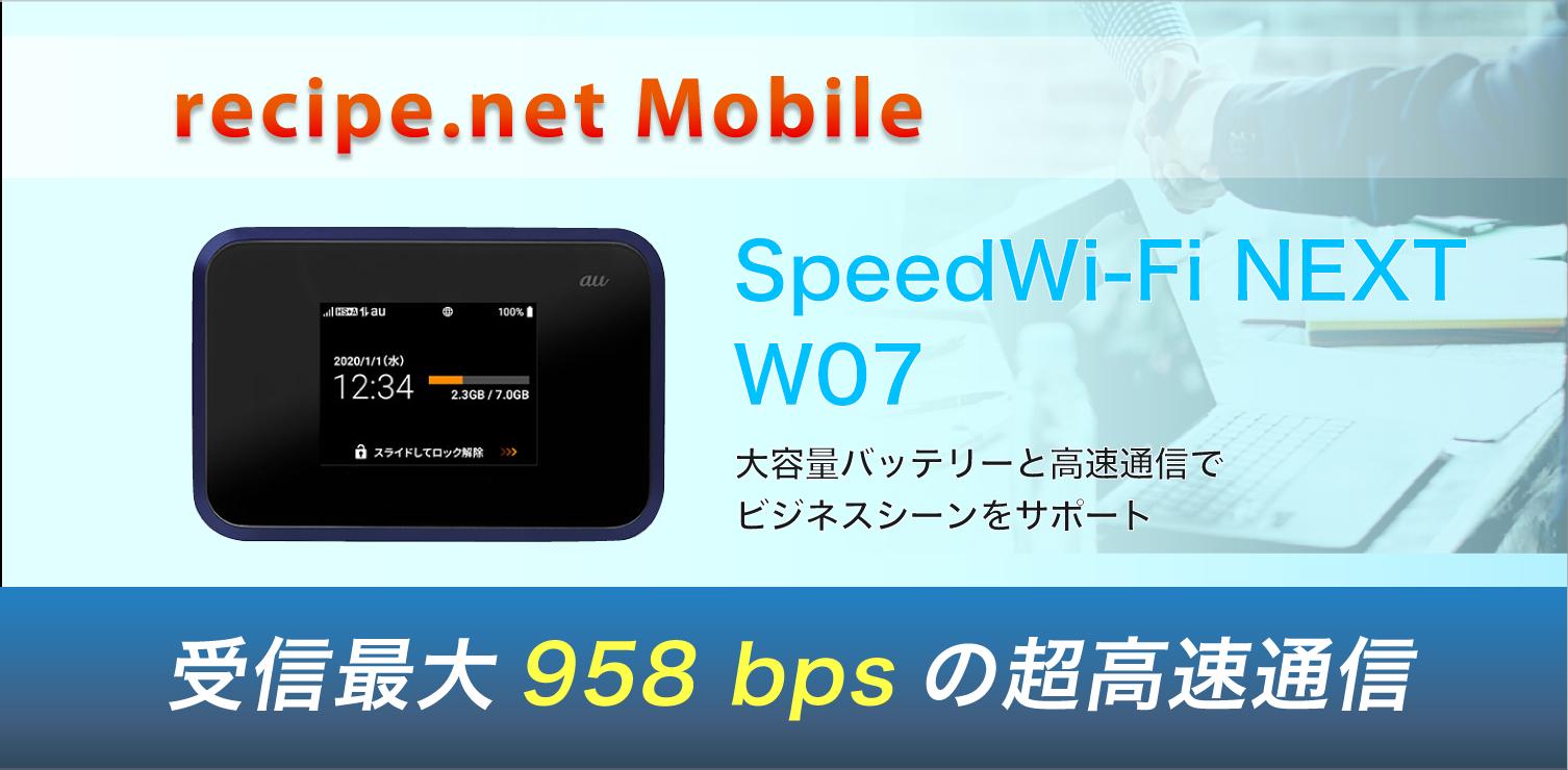 Wi-Fiルーター AR-W05